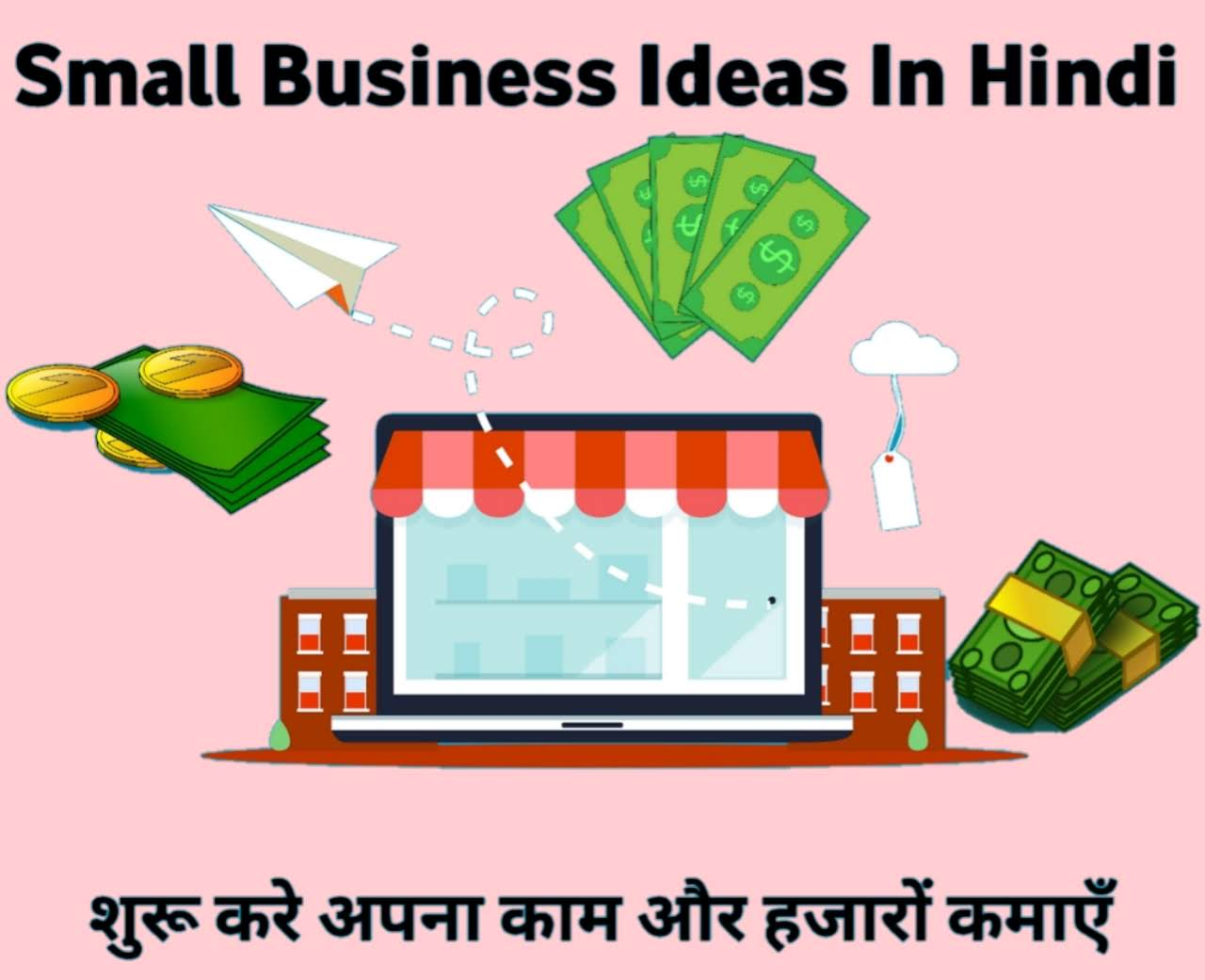 Business Ideas In Hindi